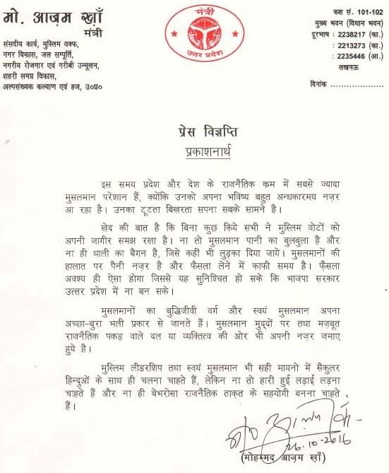 आजम खान द्वारा जारी की गई चिट्ठी।