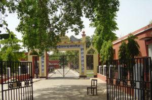 शाहजहाँपुर स्थित मुमुक्षु आश्रम के अधीन संचालित कालेज का मुख्य गेट।