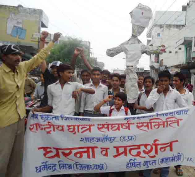 शाहजहाँपुर में आसाराम के पुतले के सामने नारेबाजी करते आक्रोशित छात्र