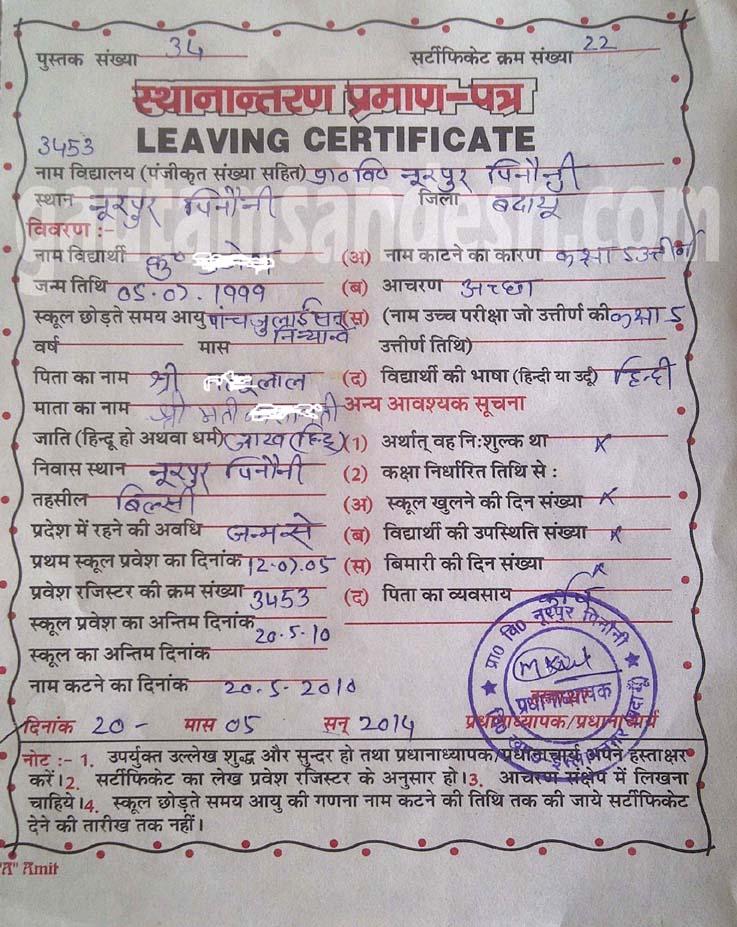 नूरपुर पिनौनी के प्राथमिक विद्यालय से जारी किया गया स्थानांतरण प्रमाण पत्र