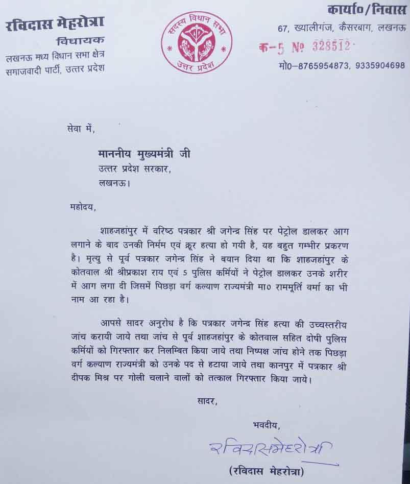 समाजवादी पार्टी के लखनऊ (मध्य) विधान सभा क्षेत्र से विधायक रविदास मेहरोत्रा द्वारा मुख्यमंत्री को लिखा गया पत्र।