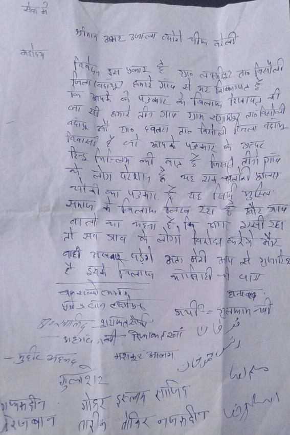 अमर उजाला के संपादक को भेजे गये पत्र की छायाप्रति
