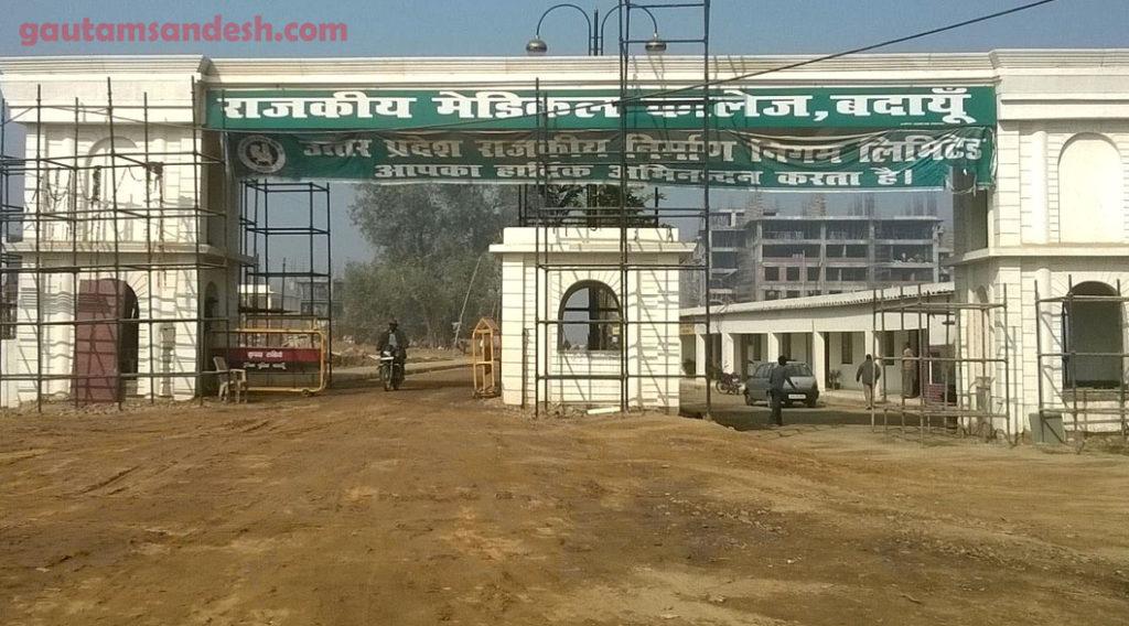 राजकीय मेडिकल कॉलेज का द्वार।