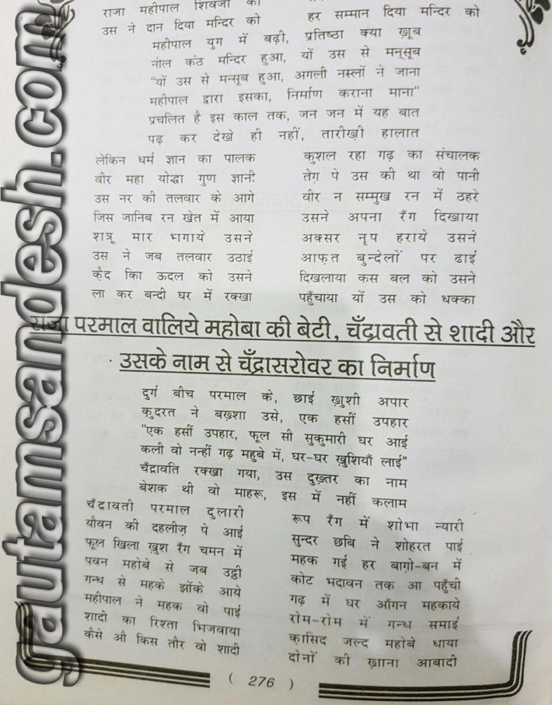 दिलकश बदायूंनी द्वारा लिखित इतिहास।