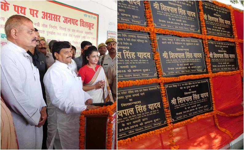 विभिन्न योजनाओं का लोकार्पण व शिलान्यास करते कैबिनेट मंत्री शिवपाल सिंह यादव।