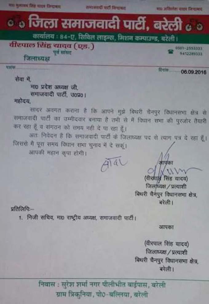 वीरपाल सिंह यादव द्वारा दिया गया त्याग पत्र।