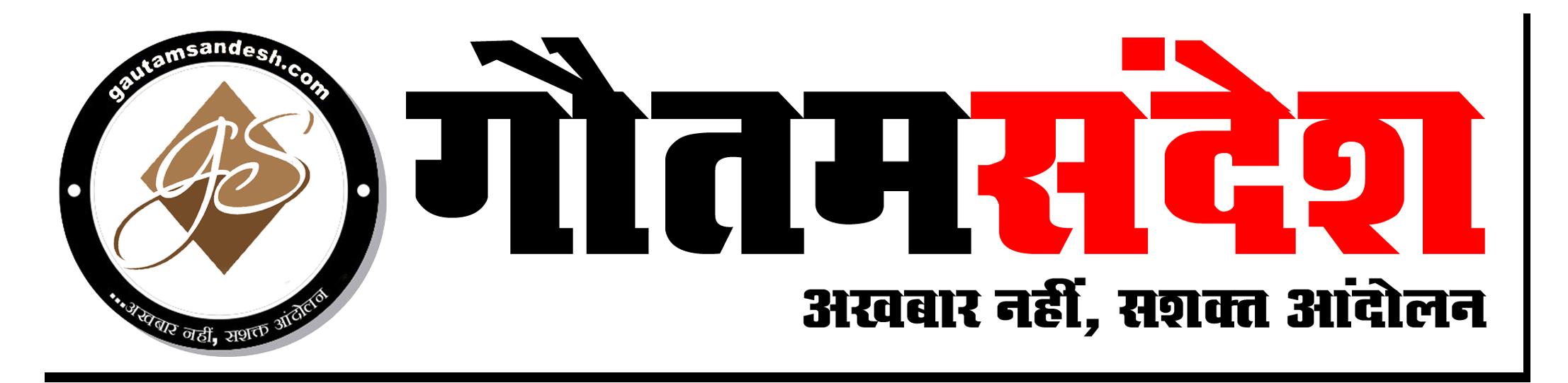 Gautam Sandesh